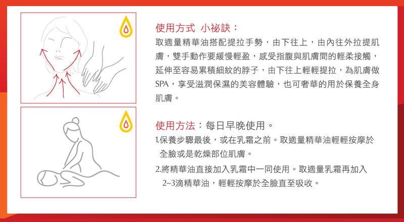 INNU黃金活膚撫紋精華油保養技巧