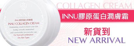 INNU膠原蛋白潤膚霜30g